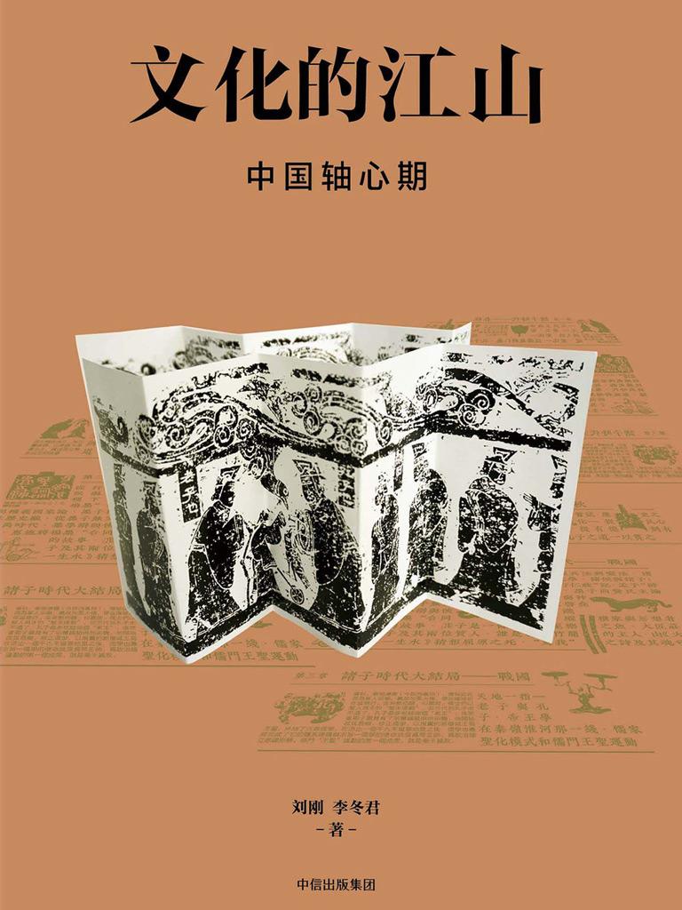 文化的江山 04:中国轴心期