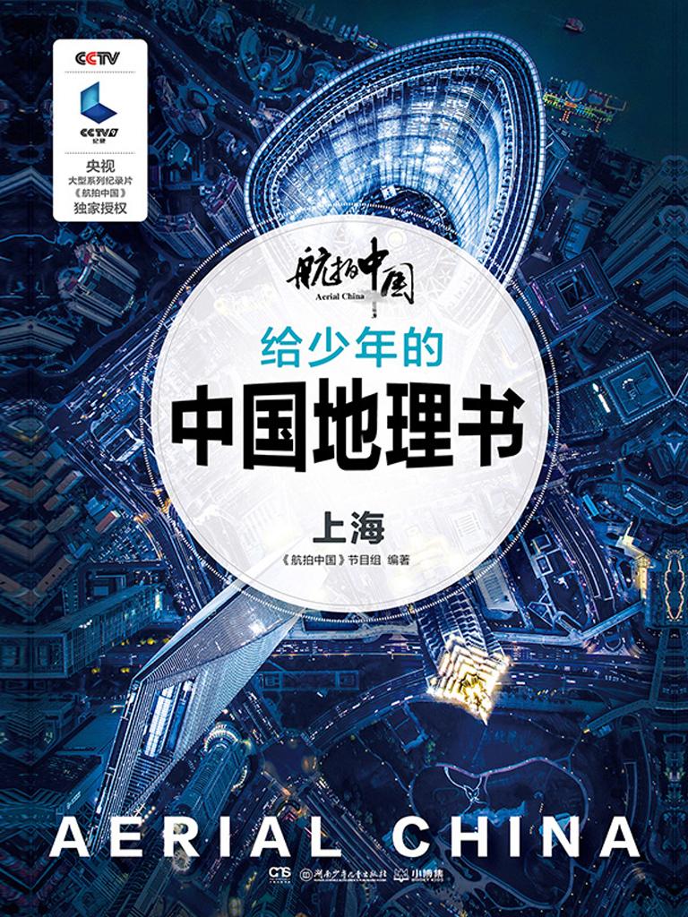 航拍中国 给少年的中国地理书:上海