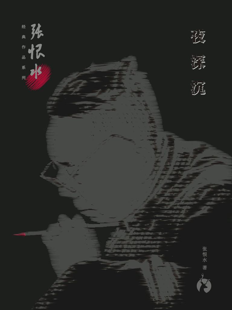 夜深沉(张恨水经典作品系列)