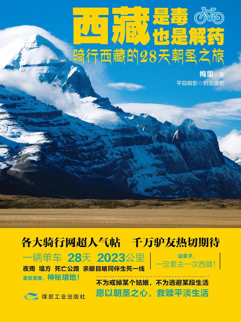 西藏是毒,也是解药:骑行西藏的28天朝圣之旅