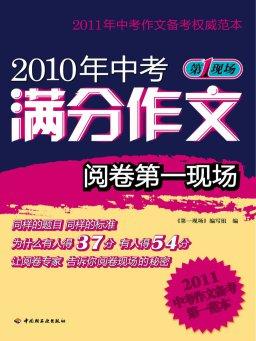 2010年中考满分作文阅卷第一现场