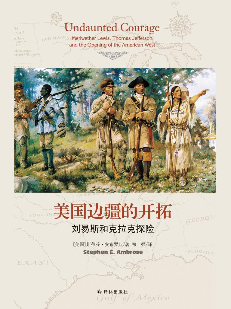 美国边疆的开拓:刘易斯和克拉克探险
