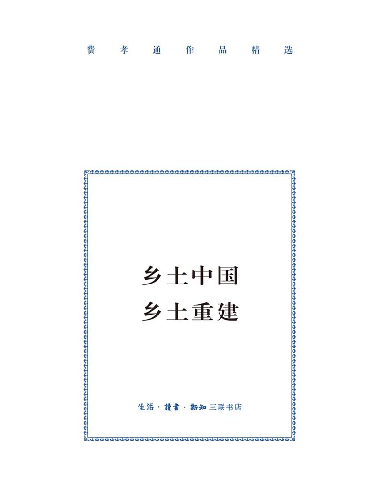 乡土中国·乡土重建(费孝通全集)