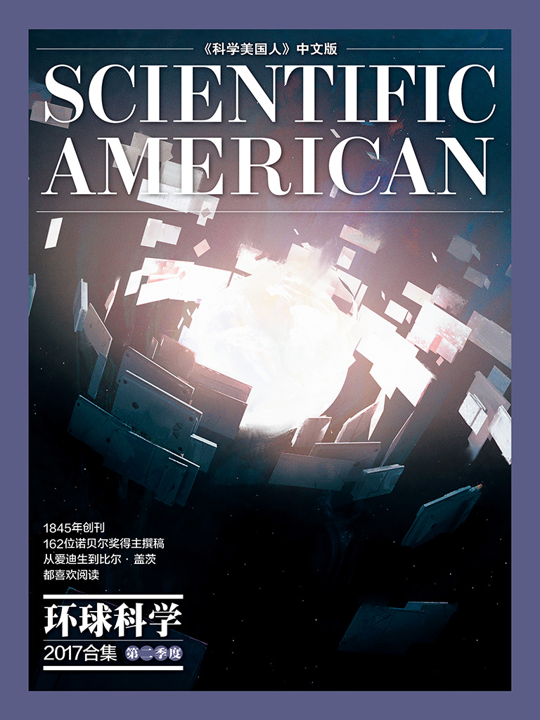 环球科学·2017年第二季度合集
