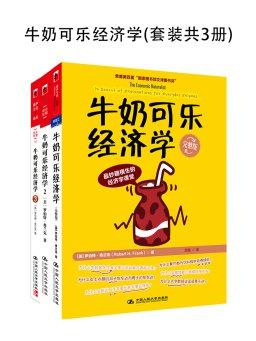 牛奶可乐经济学(共三册)