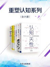 重塑认知系列(共六册)