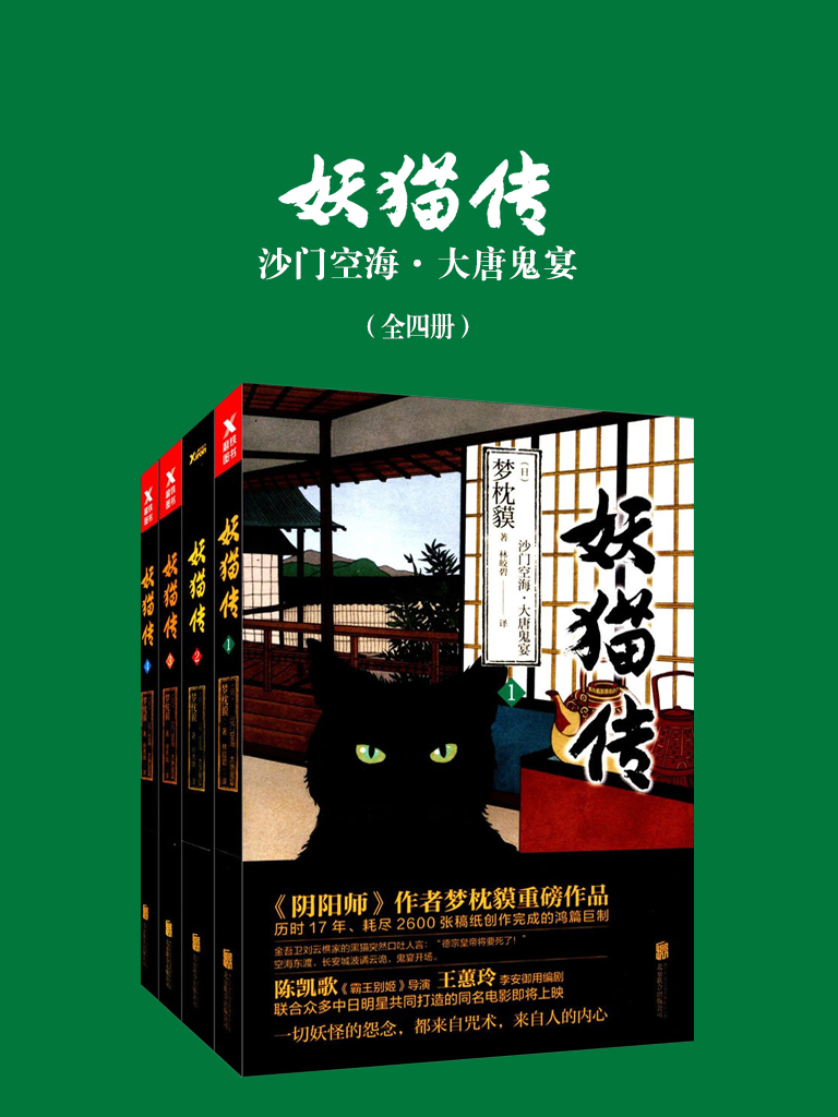 妖猫传:沙门空海·大唐鬼宴(全四册)