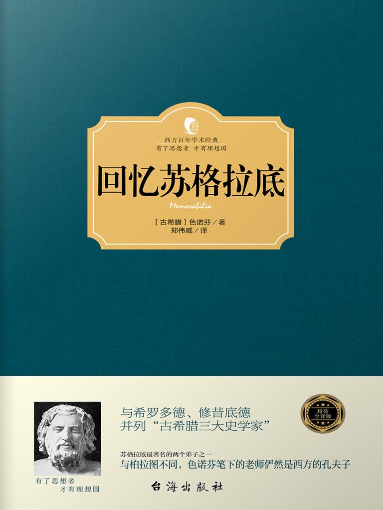 回忆苏格拉底(西方百年学术经典)