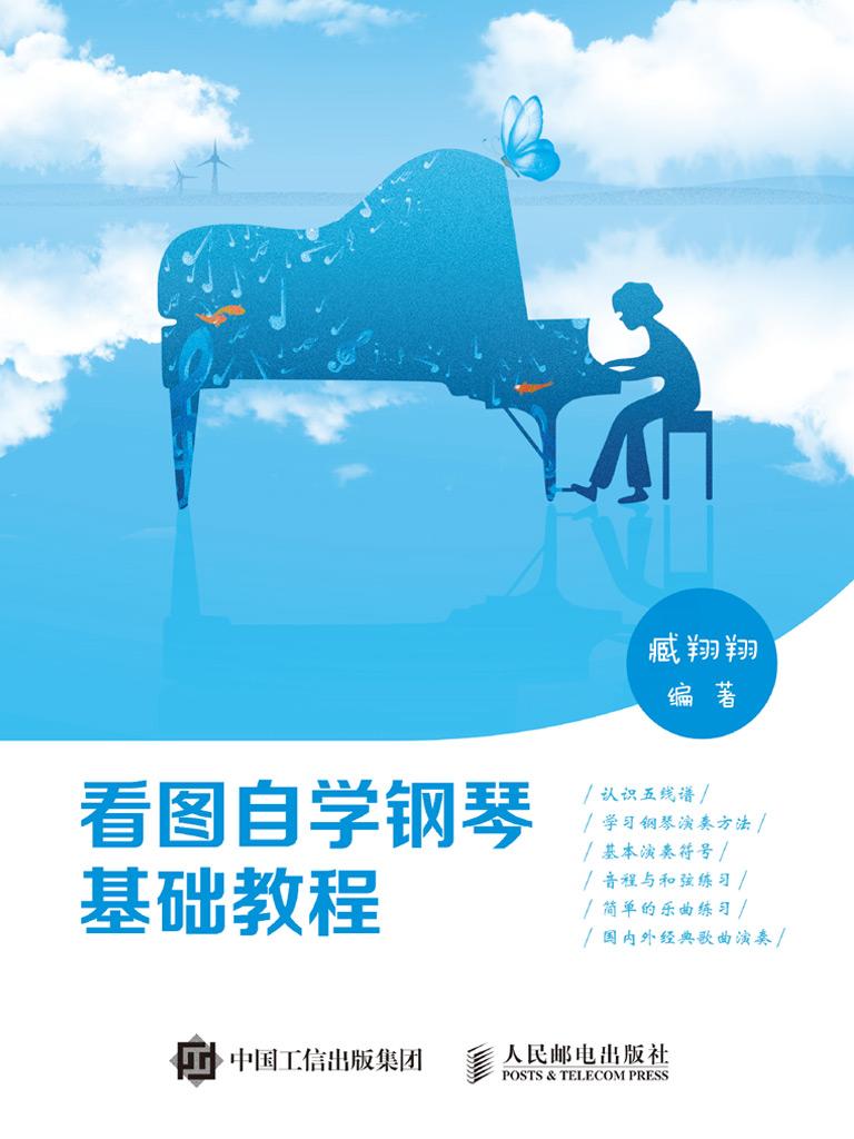 看图自学钢琴基础教程
