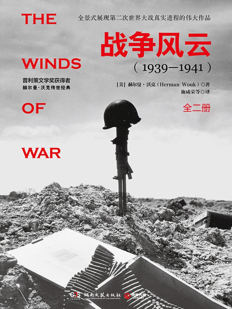 战争风云(全二册)