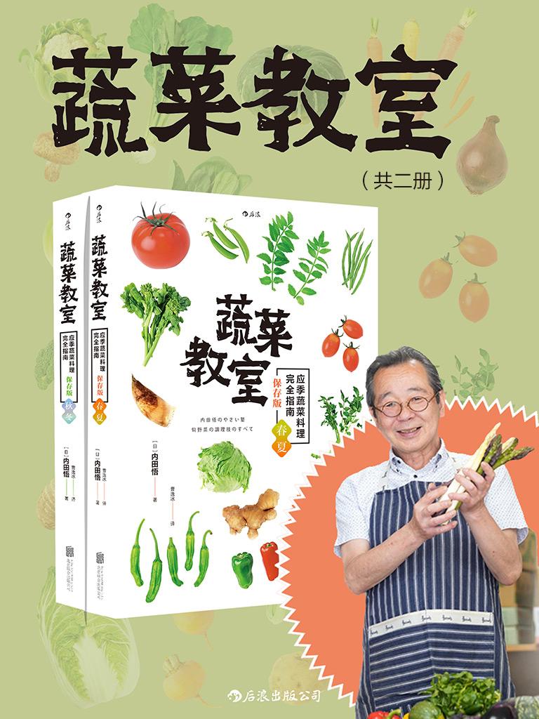 蔬菜教室(共二册)