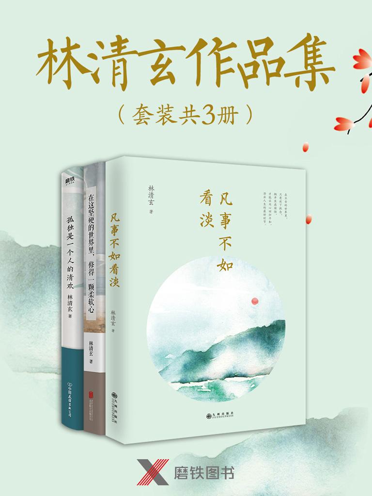 林清玄作品集(套装共3册)
