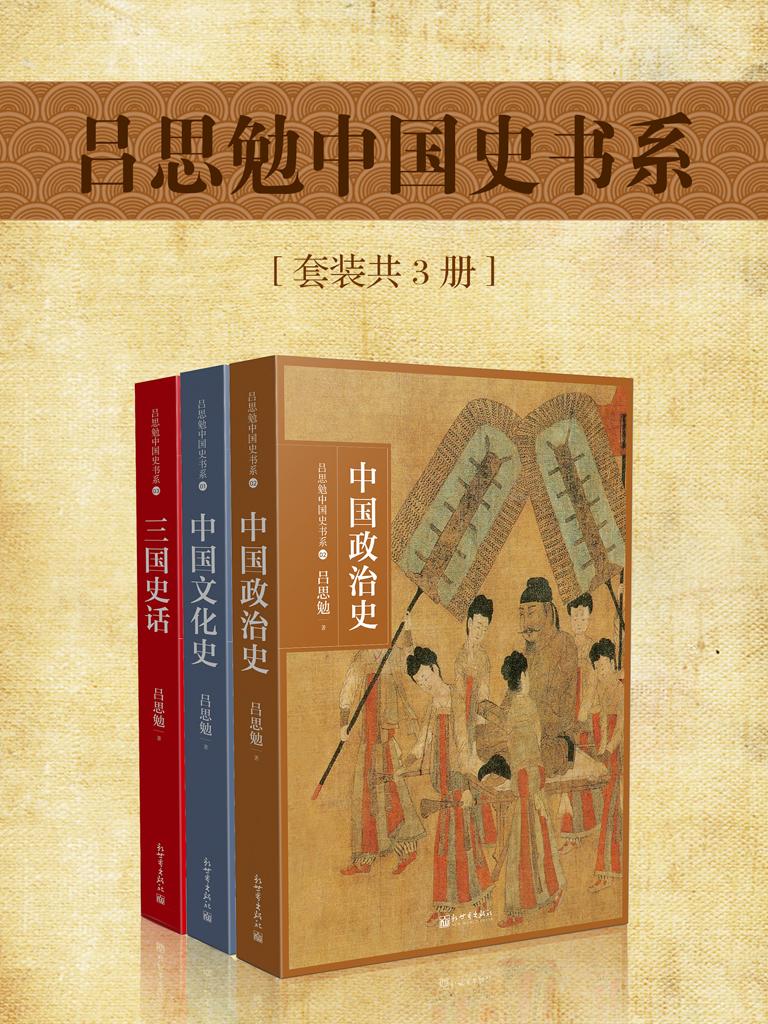 吕思勉中国史书系(共三册)