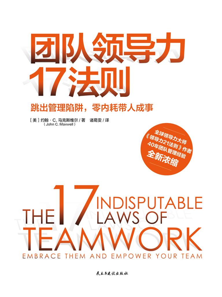 团队领导力17法则