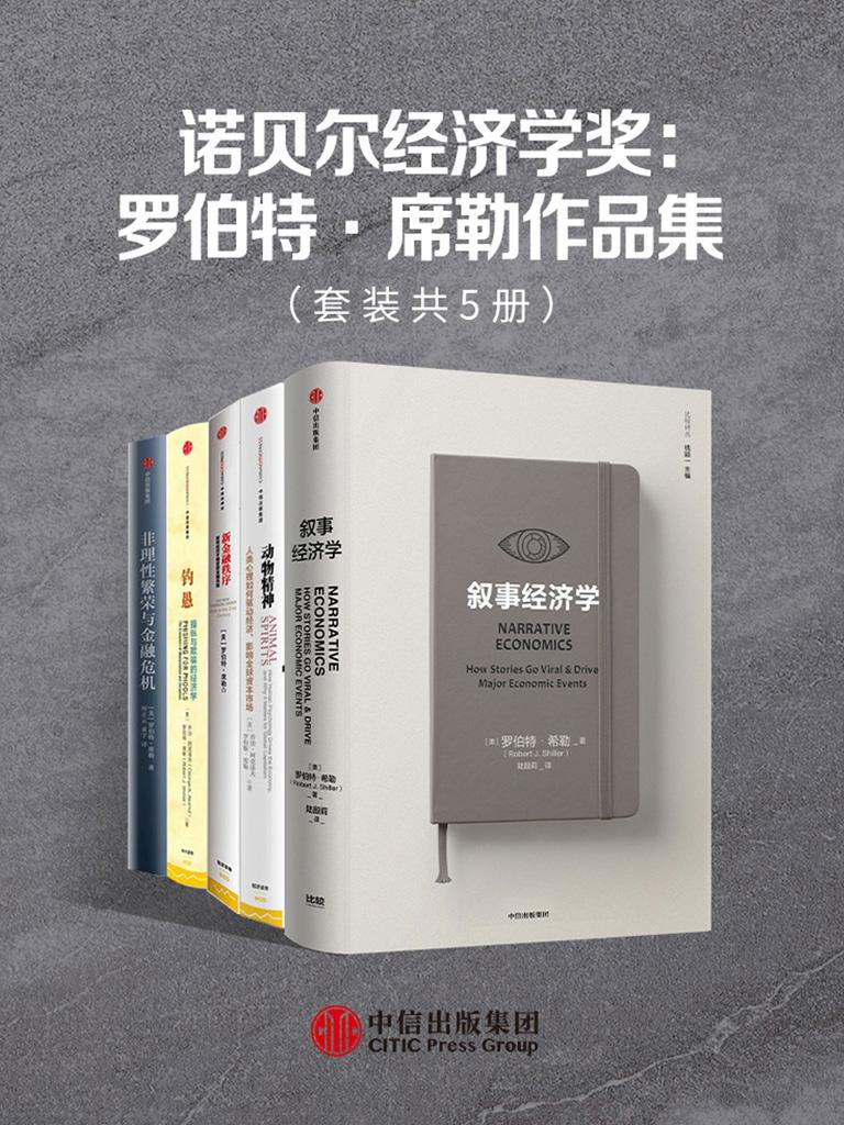 诺贝尔经济学奖:罗伯特·席勒作品集(套装共5册)