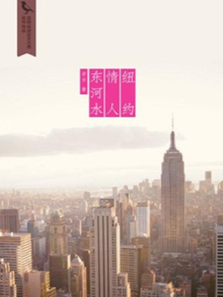 纽约 情人 东河水(千种豆瓣高分原创作品·世间态)