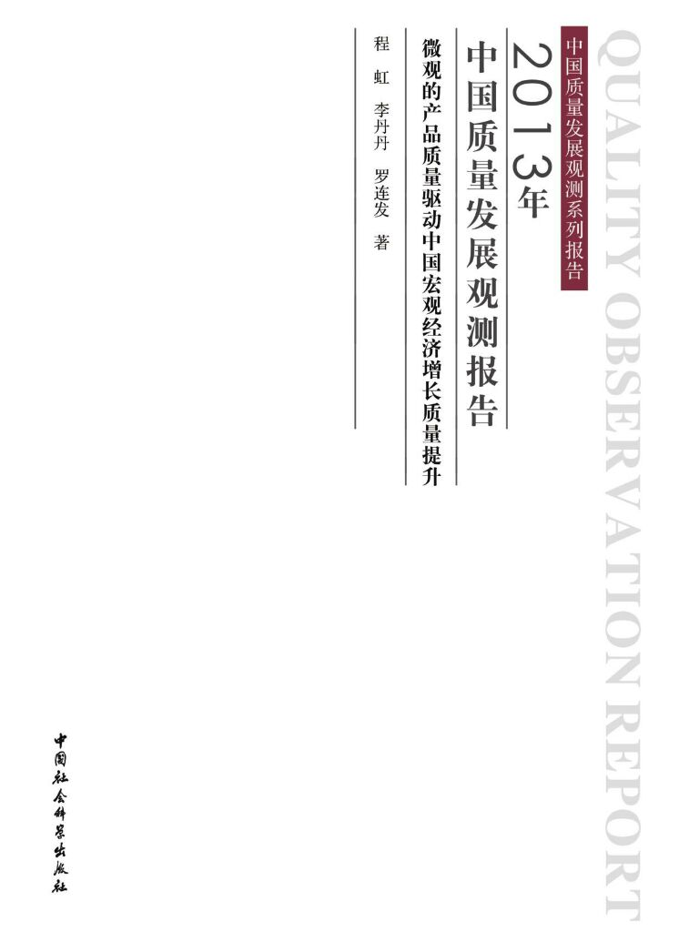 2013年中国质量发展观测报告微观的产品质量驱动中国宏观经济增长质量提升