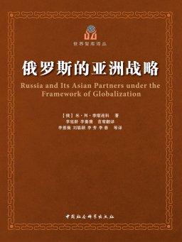 俄罗斯的亚洲战略
