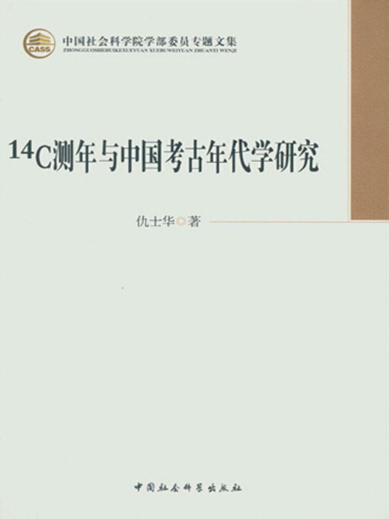 14C测年与中国考古年代学研究