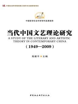 当代中国文艺理论研究(1949-2009)