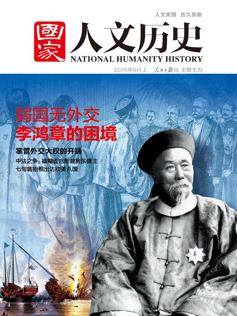 国家人文历史(2016年9月上)