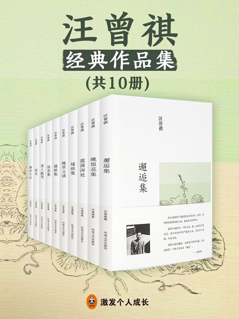 汪曾祺集(共10册)