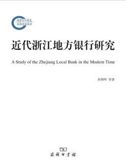 近代浙江地方银行研究