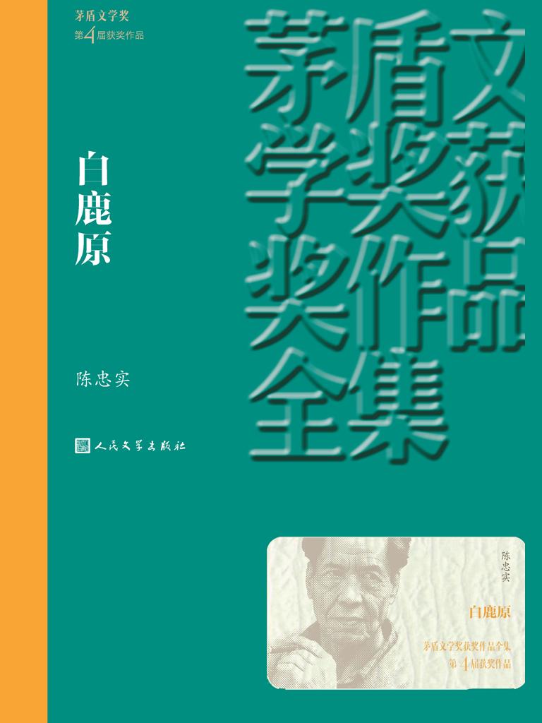 白鹿原(茅盾文学奖获奖作品全集系列)