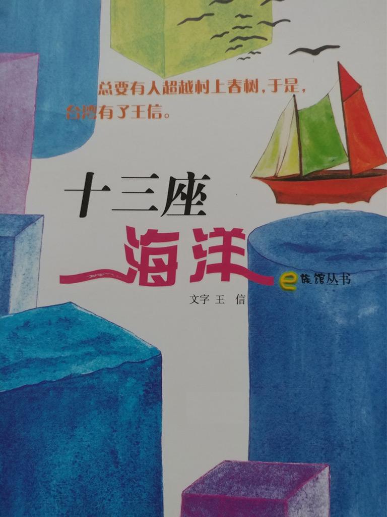 十三座海洋(e族館叢書)