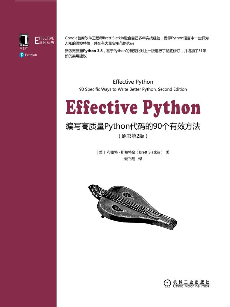 Effective Python:编写高质量Python代码的90个有效方法(原书第2版)
