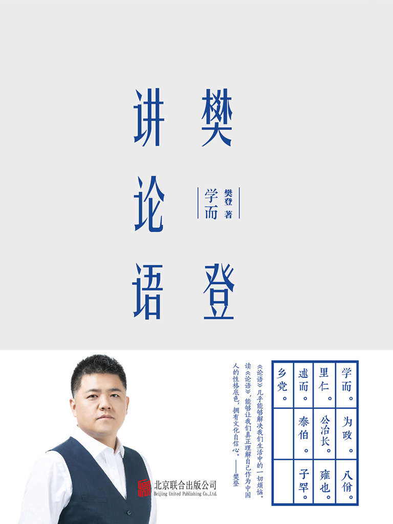 樊登讲论语:学而(精装版)