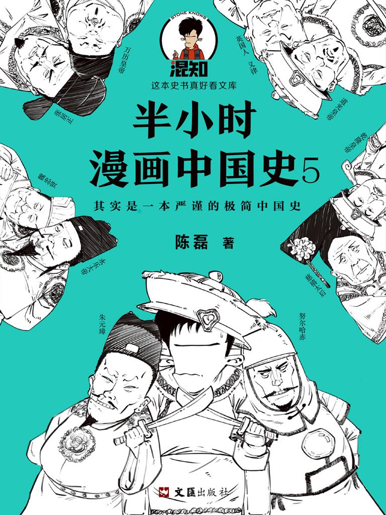 半小时漫画中国史 5
