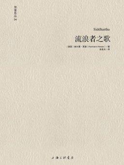 流浪者之歌(黑塞作品04)