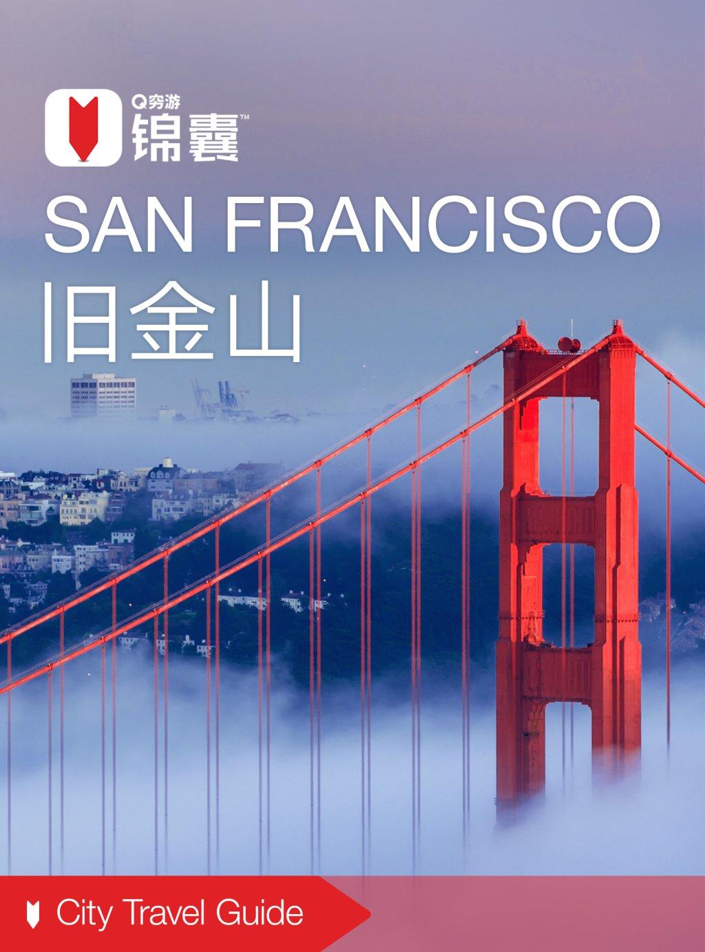 穷游锦囊:旧金山(2016)
