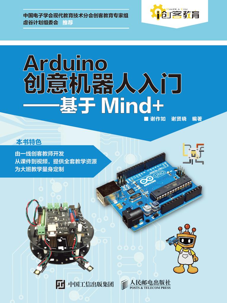 Arduino创意机器人入门:基于Mind+