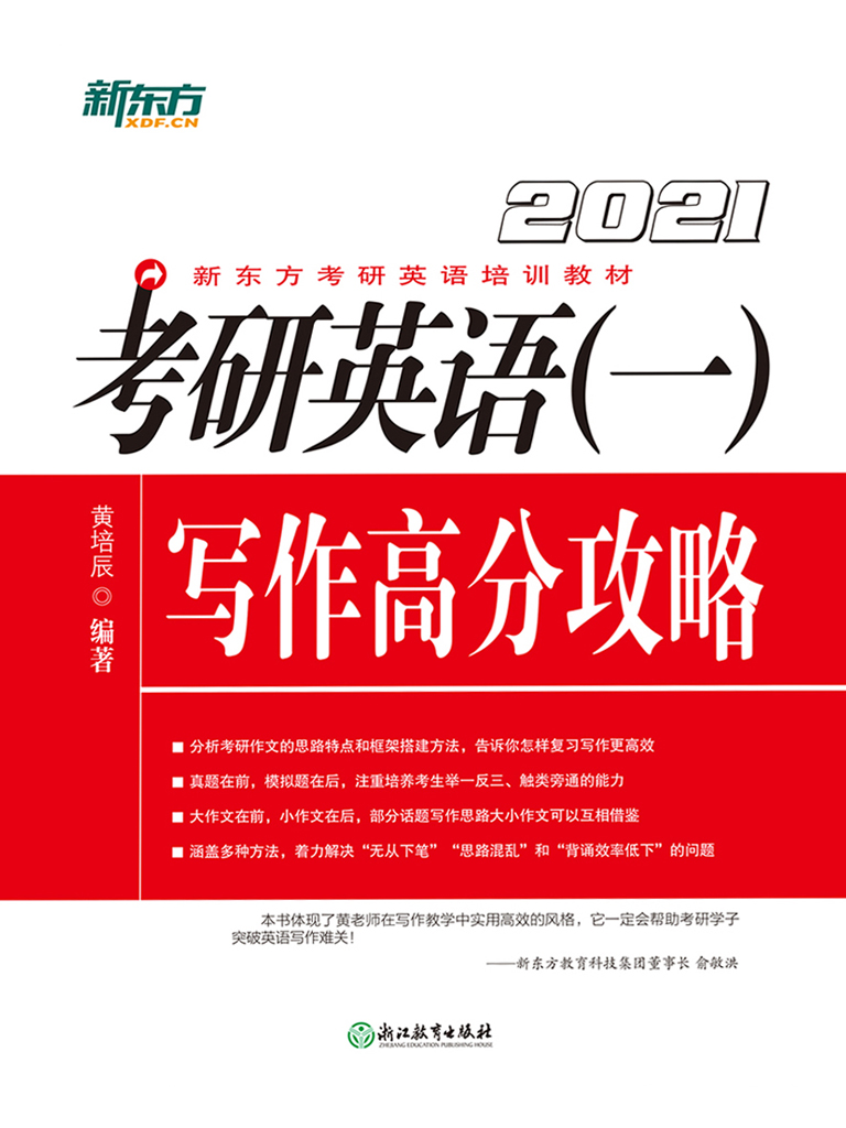 2021 考研英语(一)写作高分攻略