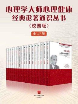 心理学大师心理健康经典论著通识丛书(校园版)(全17册)