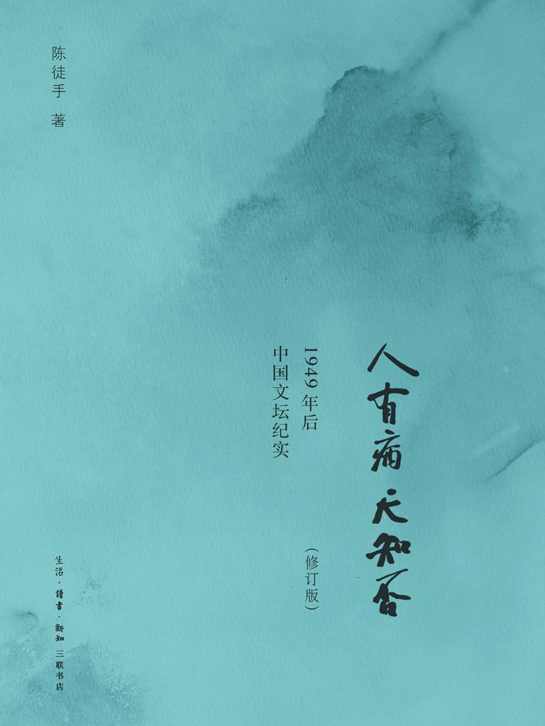 人有病 天知否:1949年后中国文坛纪实(修订版)