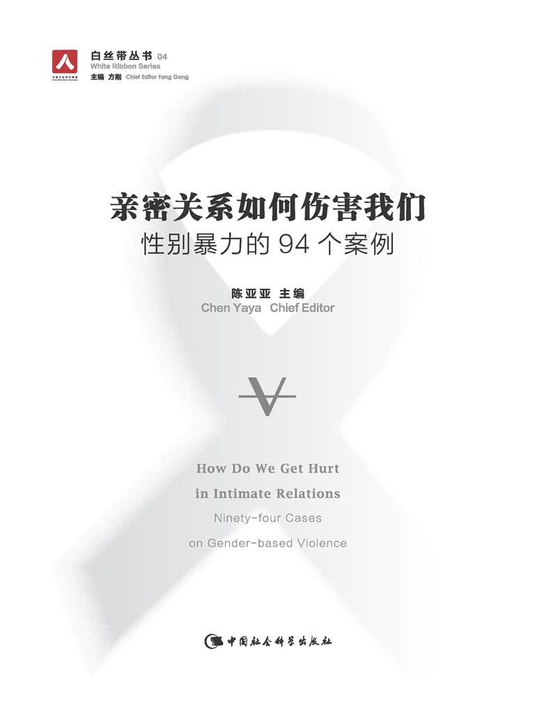 亲密关系如何伤害我们:性别暴力的94个案例(白丝带丛书)