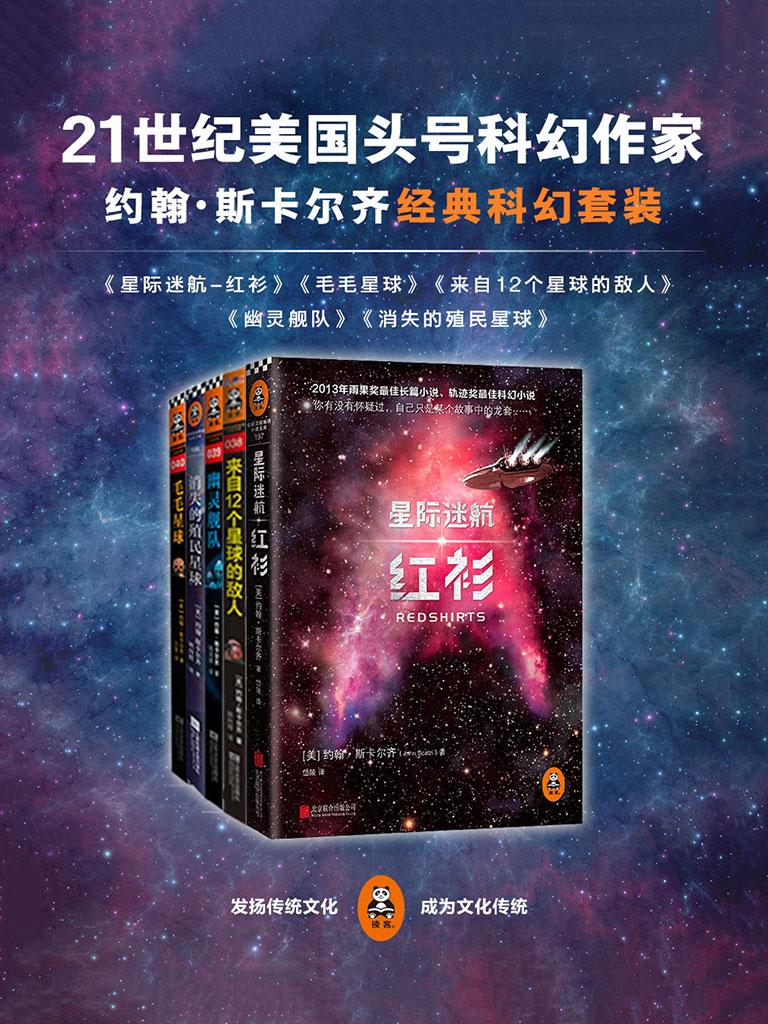 约翰·斯卡尔齐经典科幻集(共五册)