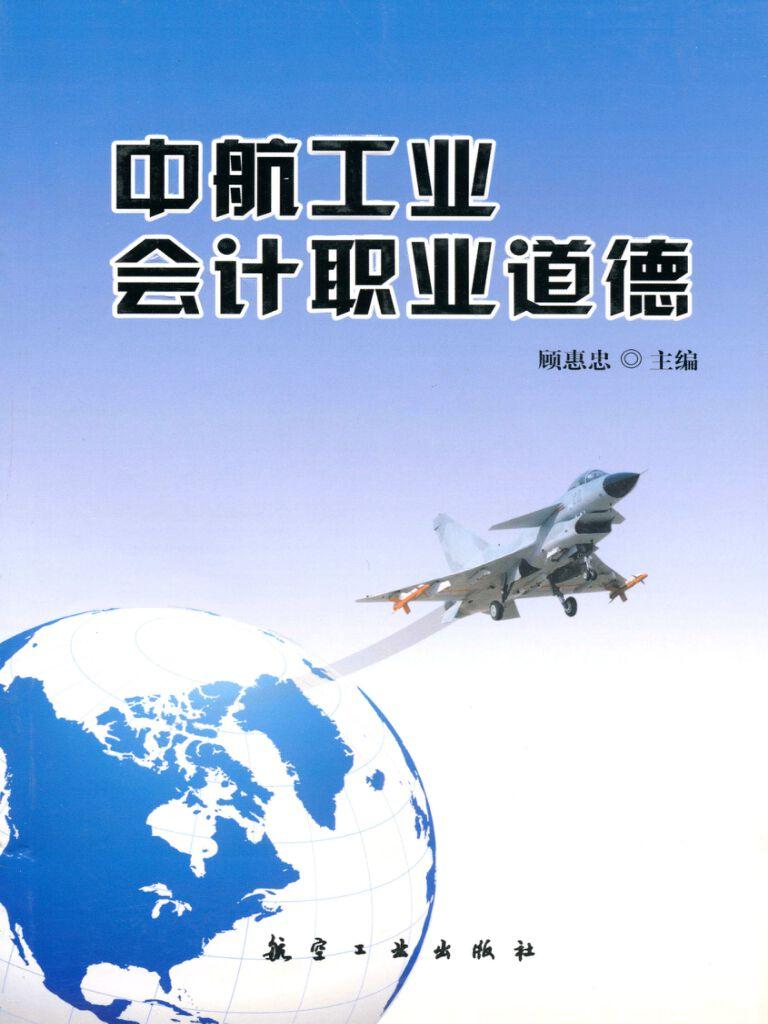 中航工业会计职业道德