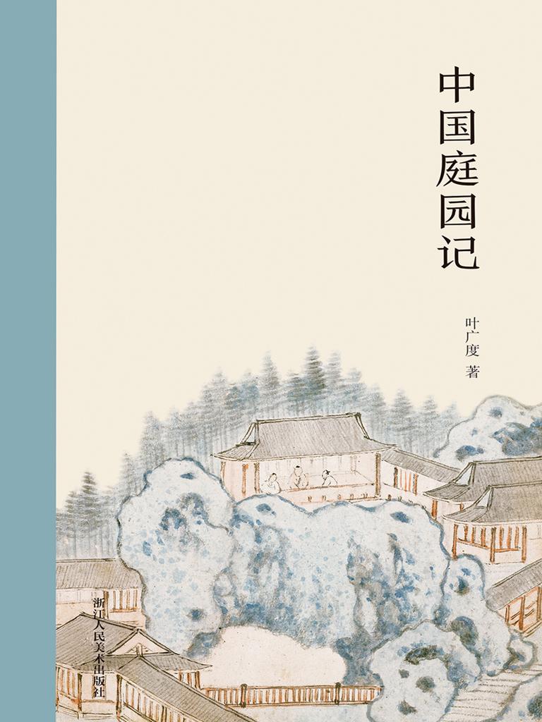 中国庭园记(艺林藻鉴)
