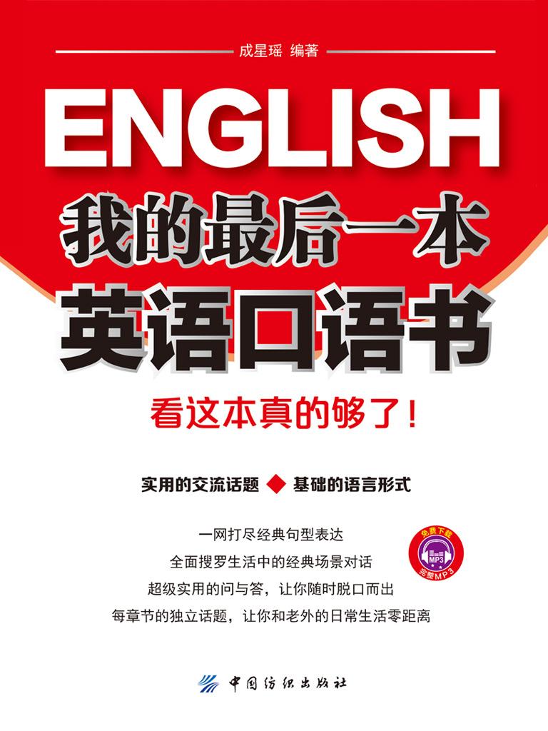 我的最后一本英語口語書
