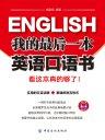 我的最后一本英语口语书