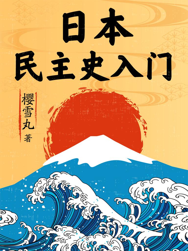 日本民主史入门