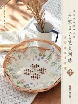 户冢贞子的绝美刺绣:当亚麻遇上香草 下