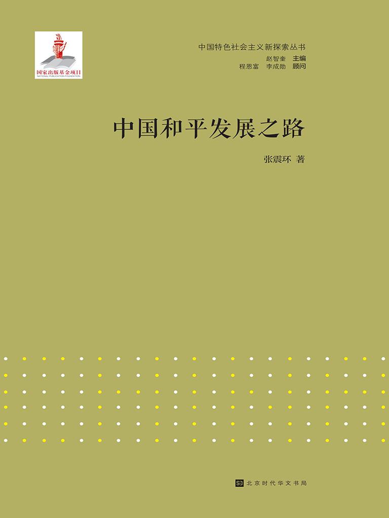 中国和平发展之路