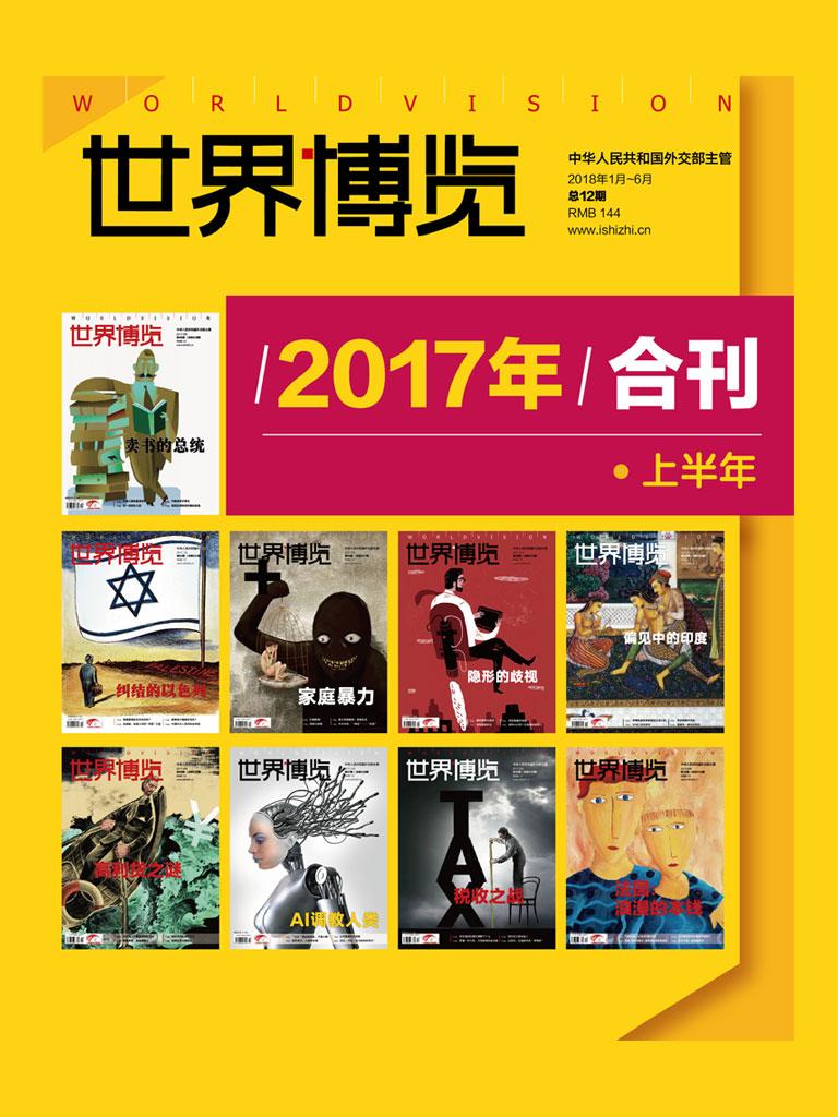 世界博览(2017年上半年合刊 共12册)