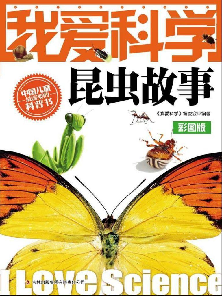 我爱科学:昆虫故事(彩图版)