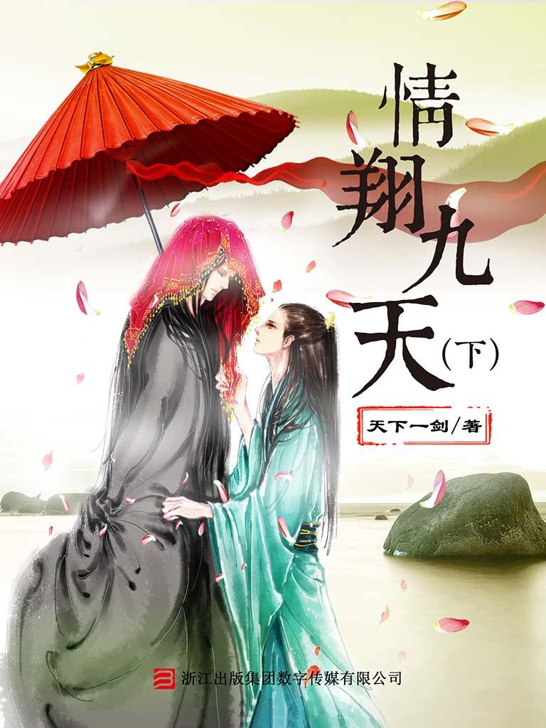 情翔九天(下)(仙风侠骨英雄泪)